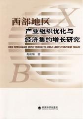 西部地区产业组织优化与经济集约增长研究