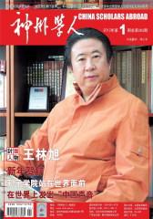 神州学人 月刊 2012年01期(仅适用PC阅读)