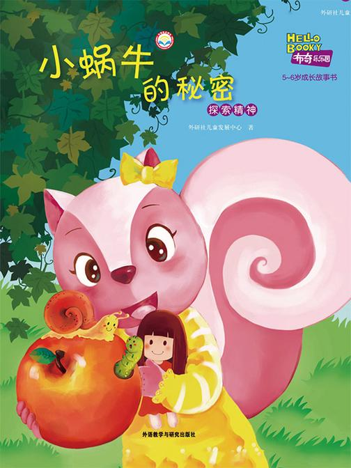 小蜗牛的秘密(布奇乐乐园5-6岁成长故事书)