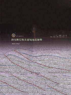 挤压断层相关褶皱地震解释