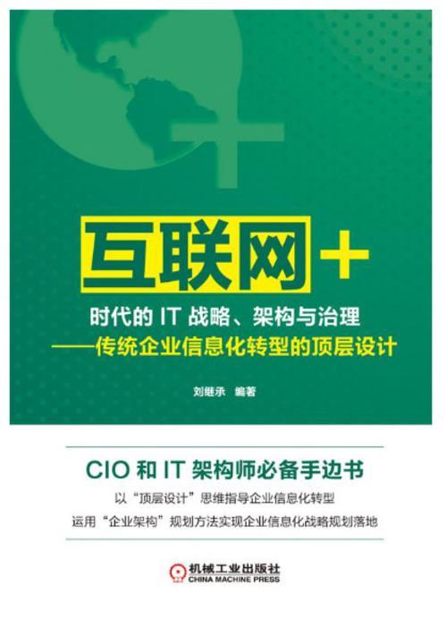 """""""互联网+""""时代的IT战略、架构与治理——传统企业信息化转型的顶层设计"""