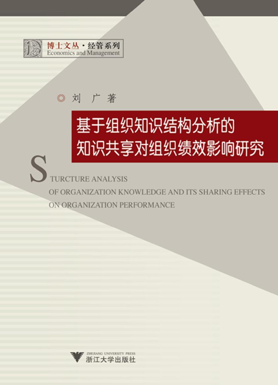 基于组织知识结构分析的知识共享对组织绩效影响研究(仅适用PC阅读)