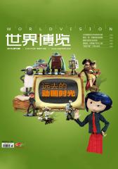 世界博览2015.15期(电子杂志)