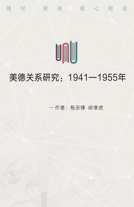 美德关系研究:1941—1955年