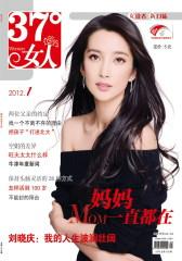 37°女人 月刊 2012年01期(仅适用PC阅读)