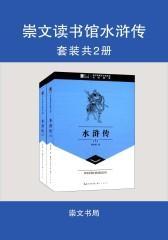 崇文读书馆水浒传(上下)