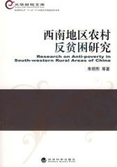 西南地区农村反贫困研究