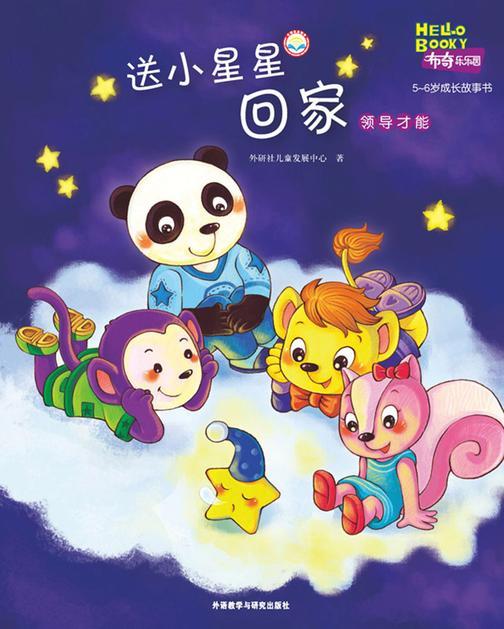 送小星星回家(布奇乐乐园5-6岁成长故事书)