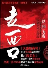走西口(央视2009年同名开年大戏:闯十趟关东不如走一回西口)(试读本)