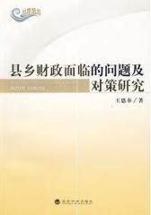 县乡财政面临的问题及对策研究