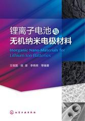 锂离子电池与无机纳米电极材料