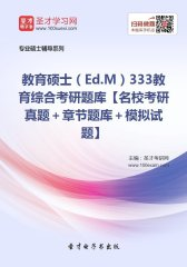 2018年教育硕士(Ed.M)333教育综合考研题库【名校考研真题+章节题库+模拟试题】