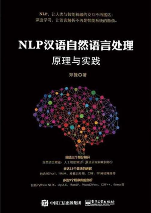 NLP汉语自然语言处理原理与实践