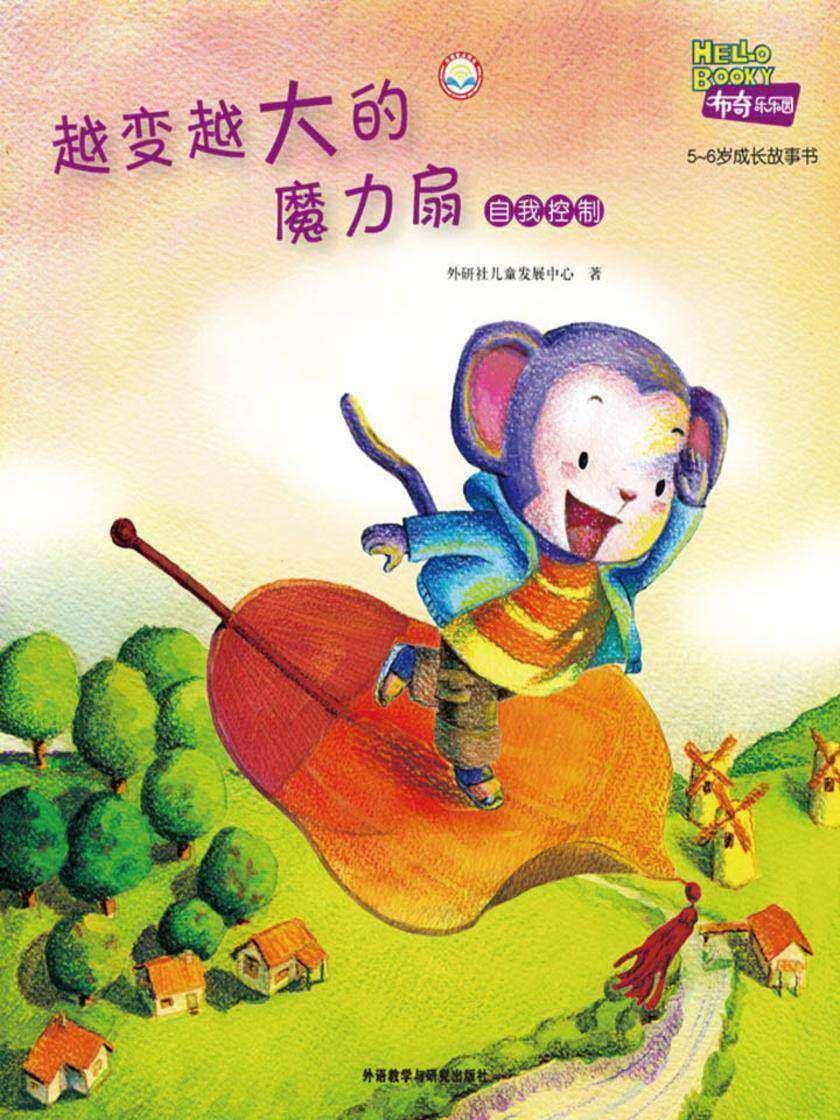 越变越大的魔力扇(布奇乐乐园5-6岁成长故事书)