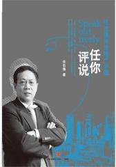 任你评说:任志强评说地产中国(试读本)