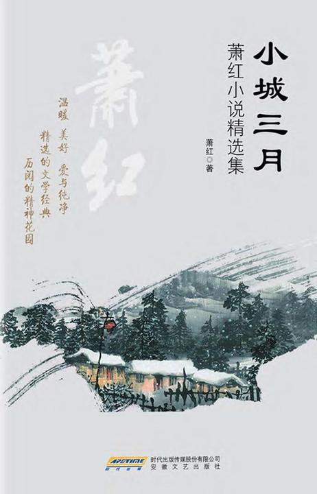 小城三月:萧红小说精选集