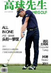 高球先生 月刊 2012年01期(仅适用PC阅读)