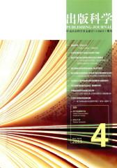 出版科学 双月刊 2011年04期(仅适用PC阅读)