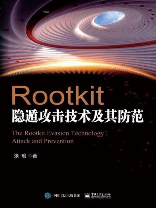 Rootkit隐遁攻击技术及其防范