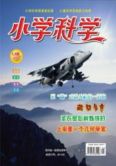 小学科学 月刊 2012年01期(仅适用PC阅读)