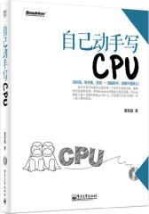 自己动手写CPU(含CD光盘1张)(试读本)