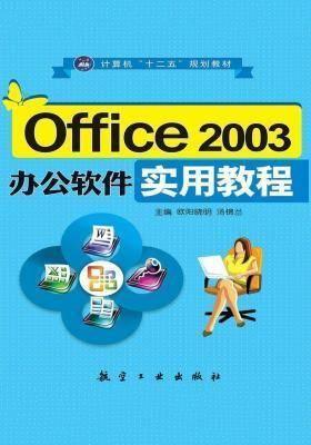Office 2003办公软件实用教程