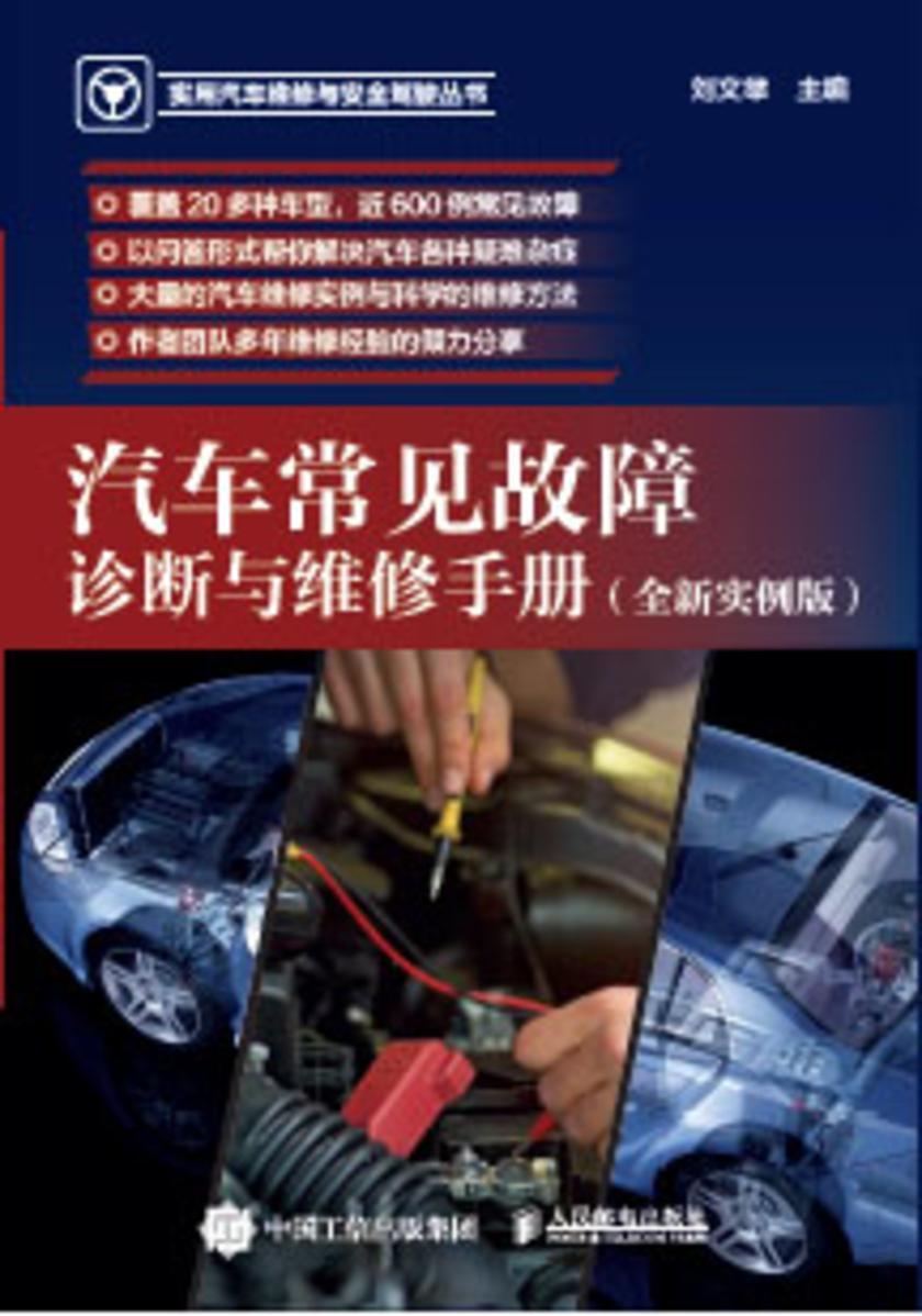 汽车常见故障诊断与维修手册(全新实例版)
