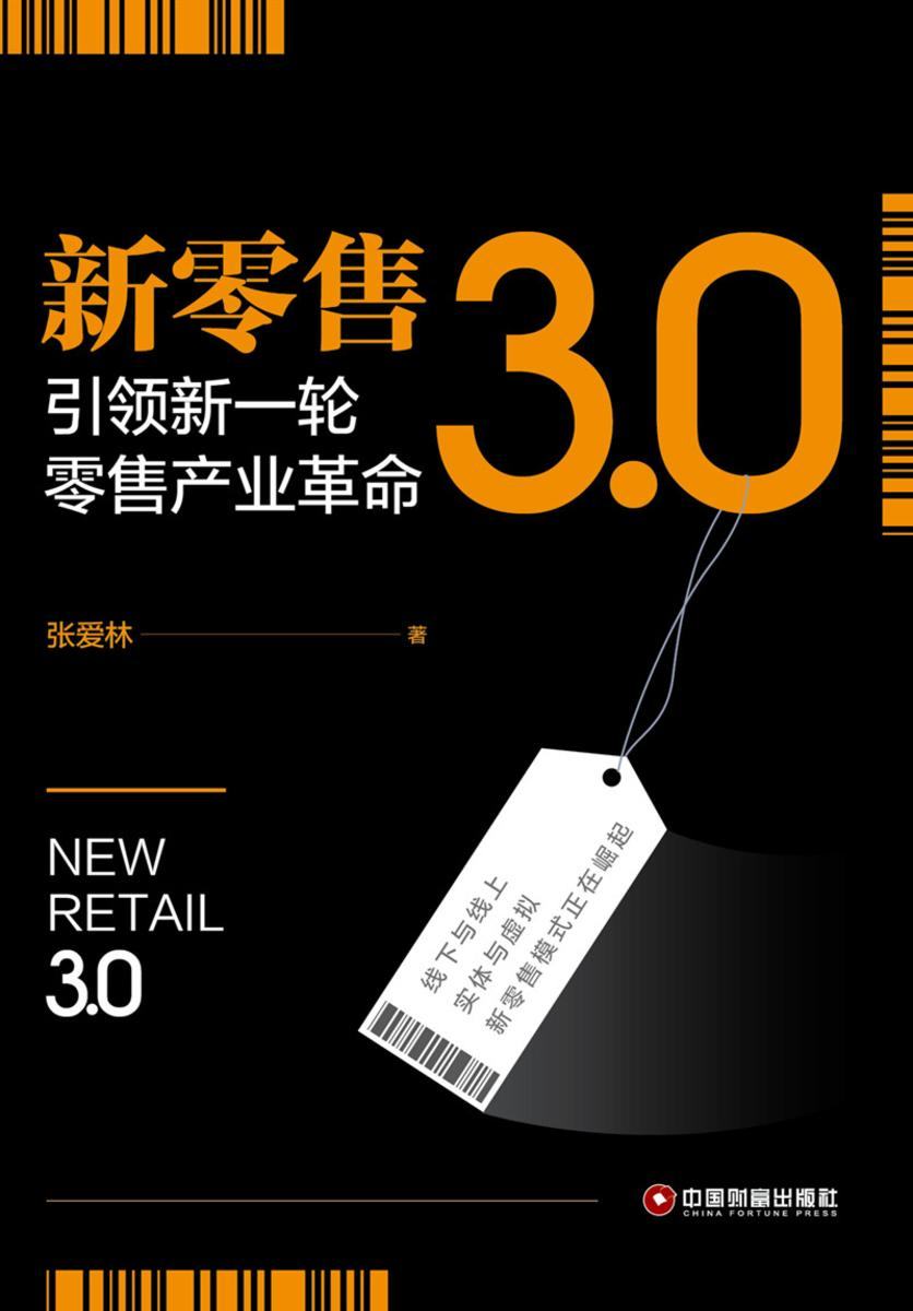 新零售3.0:引领新一轮零售产业革命