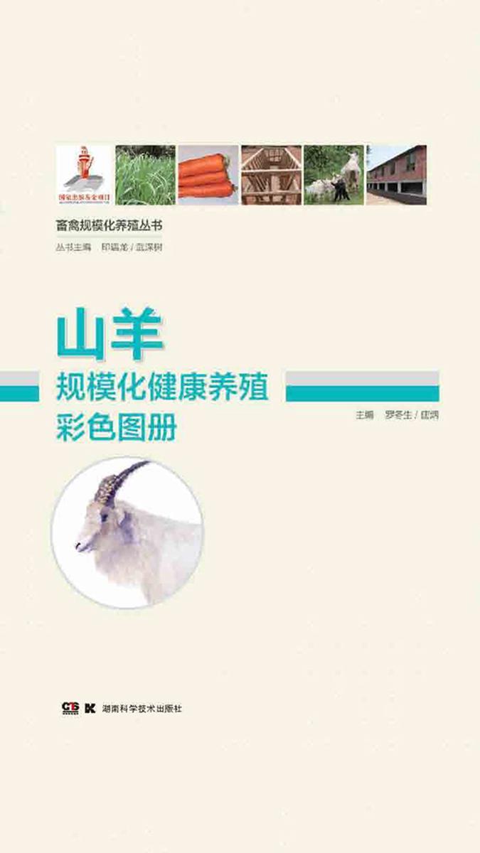 畜禽规模化养殖丛书——山羊规模化健康养殖技术图册