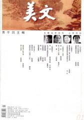 美文 半月刊 2012年01期(仅适用PC阅读)