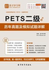 2017年9月PETS二级历年真题及模拟试题详解