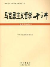 马克思主义哲学十讲(党员干部读本)