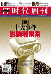 IT时代周刊 半月刊 2012年01期(仅适用PC阅读)