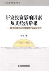 研发投资影响因素及其经济后果——基于中国资本市场的理论与实证研究
