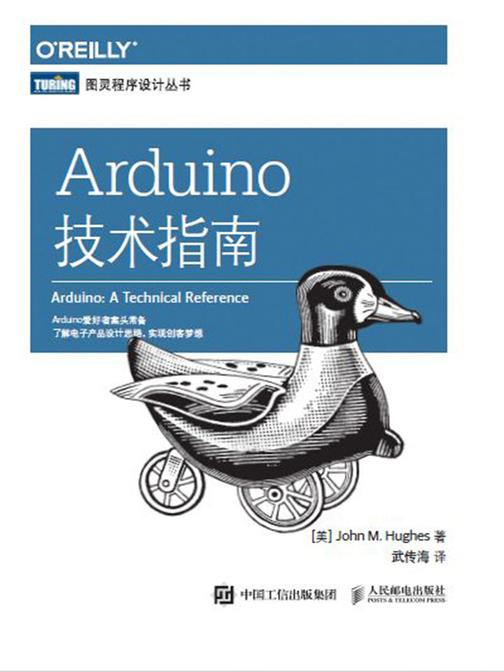 Arduino技术指南