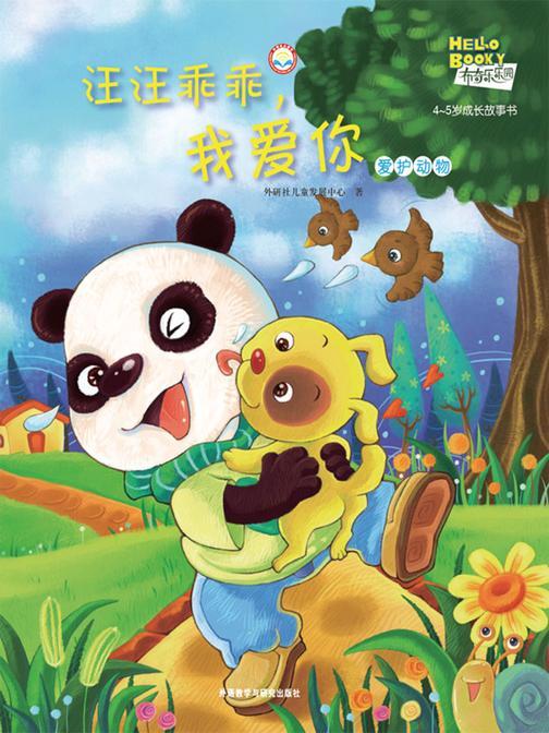 汪汪乖乖,我爱你(布奇乐乐园4-5岁成长故事书)