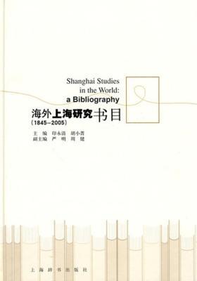 海外上海研究书目(1845-2005)(仅适用PC阅读)