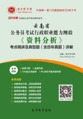 [3D电子书]圣才学习网·2015年云南省公务员考试行政职业能力测验《资料分析》考点精讲及典型题(含历年真题)详解(仅适用PC阅读)