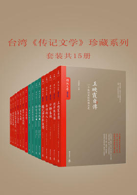 台湾《传记文学》珍藏系列(套装共15册)