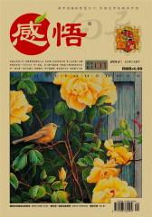 感悟 月刊 2012年01期(仅适用PC阅读)