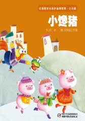红袋鼠安全自护金牌故事 生活篇·小馋猪(多媒体电子书)