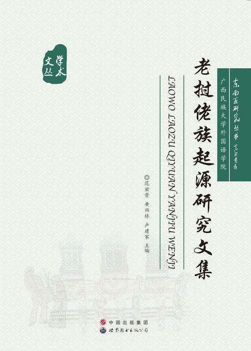 老挝佬族起源研究文集