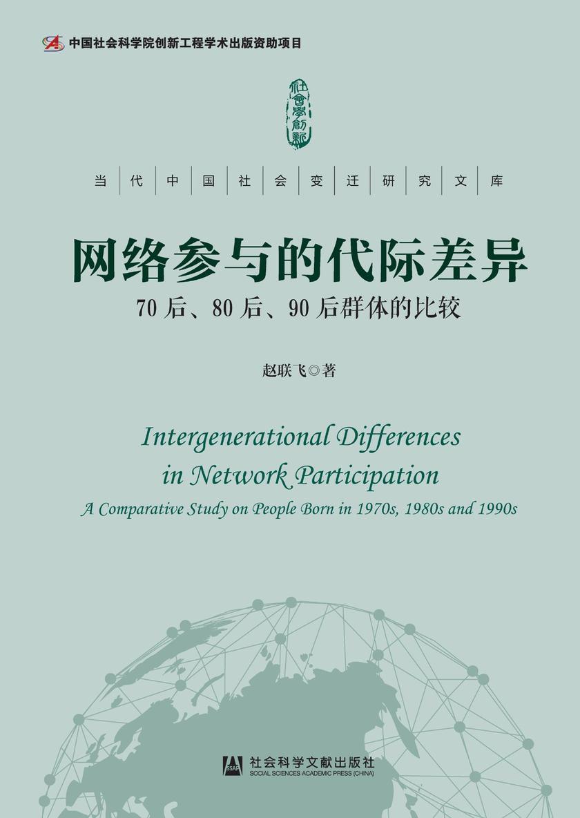 网络参与的代际差异:70后、80后、90后群体的比较(当代中国社会变迁研究文库)