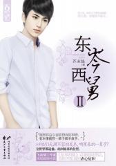 《东岑西舅Ⅱ》(试读本)