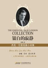 银白的寂静——杰克·伦敦短篇小说集