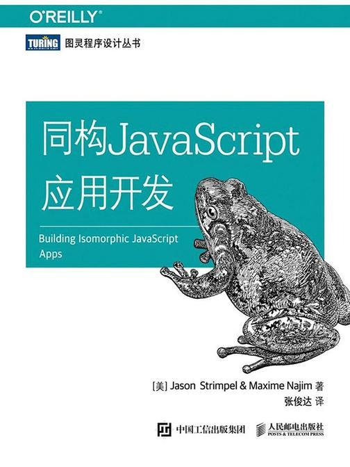 同构JavaScript应用开发