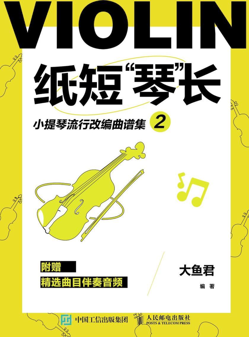 """纸短""""琴""""长:小提琴流行改编曲谱集2"""