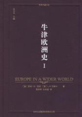 牛津欧洲史(第一卷)(试读本)