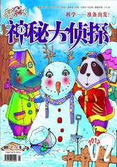 科普童话·神秘大侦探 月刊 2012年02期(仅适用PC阅读)