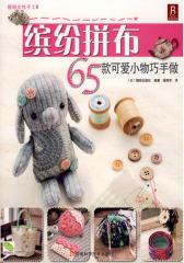 缤纷拼布-65款可爱小物巧手做(试读本)